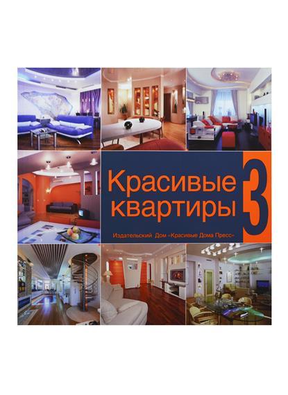 Красивые квартиры. Том 3