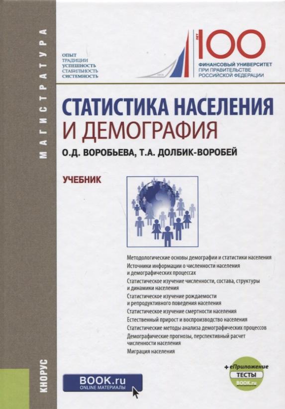 Воробьева О., Долбик-Воробей Т. Статистика населения и демография. Учебник