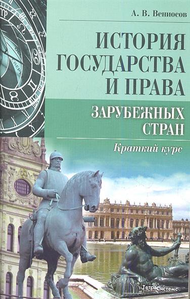 История государства и права зарубежных стран. Краткий курс