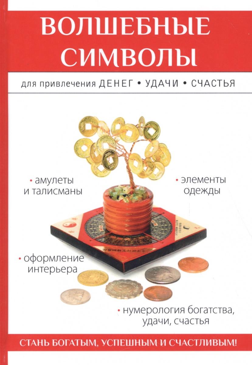 Романова О. Волшебные символы для привлечения денег, удачи, счастья о н романова символы для привлечения денег удачи счастья богатства