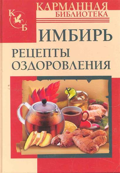 Имбирь Рецепты оздоровления