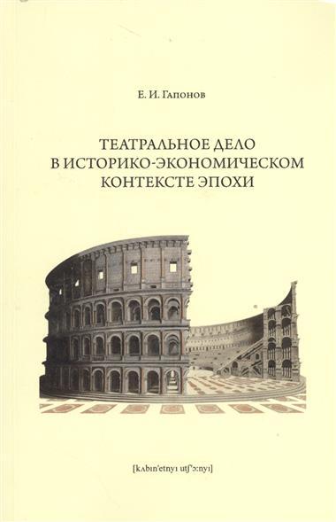 Театральное дело в историко-экономическом контексте эпохи