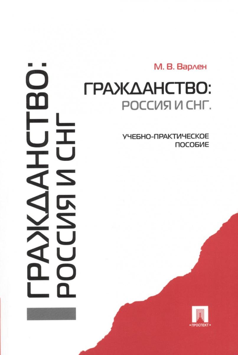 Варлен М. Гражданство: Россия и СНГ. Учебно-практическое пособие