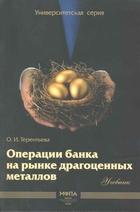 Операции банка на рынке драгоценных металлов