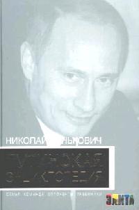 Путинская энциклопедия Семья Команда Оппоненты Преемники