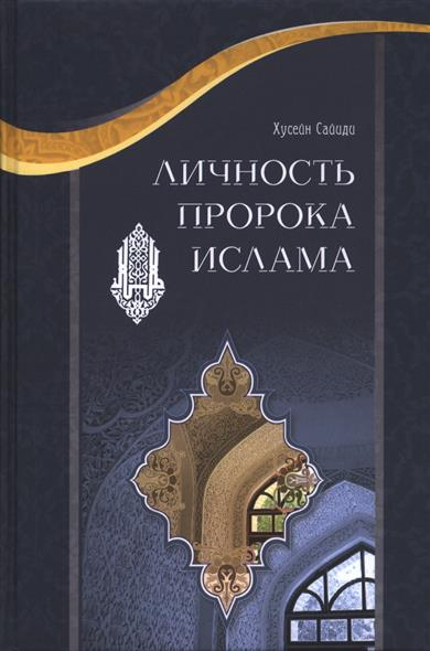 Личность пророка ислама
