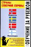 Обучение за рубежом Страны Северной Европы