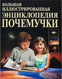 Агишева Т. Большая илл. энциклопедия Почемучки