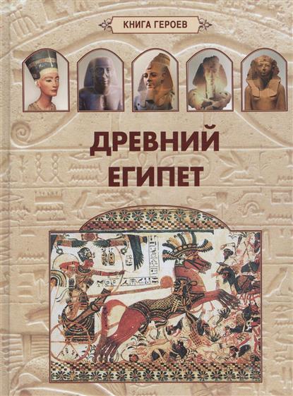 Древний Египет майорова н путешествие в древний египет