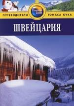Фишер Т. Швейцария Путеводитель ISBN: 9785818314525
