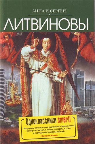Литвинова А., Литвинов С. Одноклассники smerti