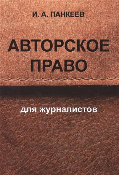 Панкеев И. Авторское право для журналистов браслет selena selena mp002xw13tpw