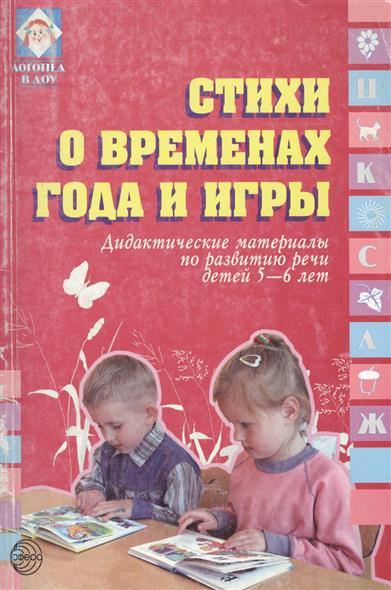 Стихи о временах года и игры Дидакт. материалы по развитию речи детей 5-6 лет