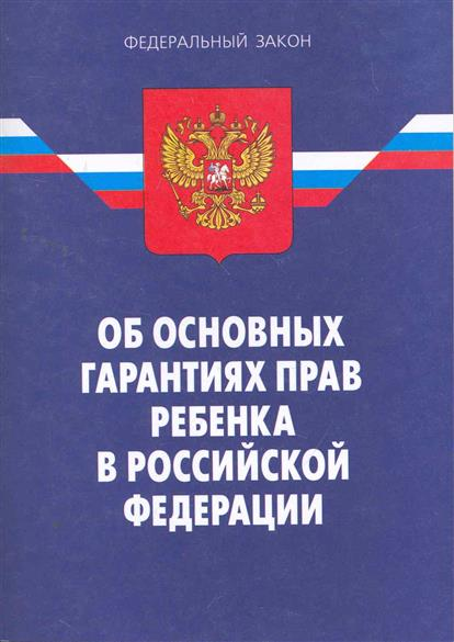 ФЗ Об основных гарантиях прав ребенка в РФ