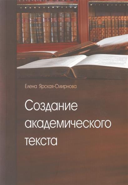 Создание академического текста
