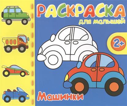 Машинки. Раскраска для малышей. 2+