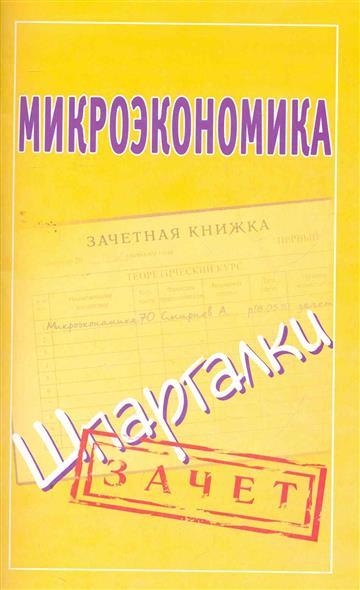 Микроэкономика Шпаргалки