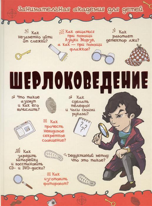 Вайткене Л., Мерников А. Шерлоковедение блохина и вайткене л мерников а для мальчиков