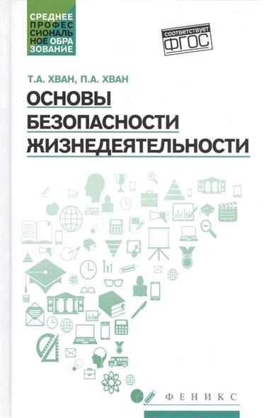 Хван Т., Хван П. Основы безопасности жизнедеятельности серьги sokolov 94021262 s