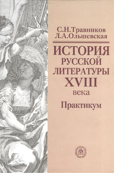 Травников С.: История русской литературы XVIII века. Практикум