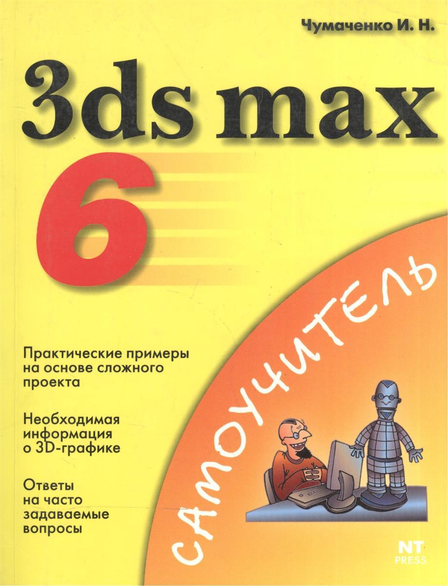 Книга 3ds max 6. Чумаченко И.