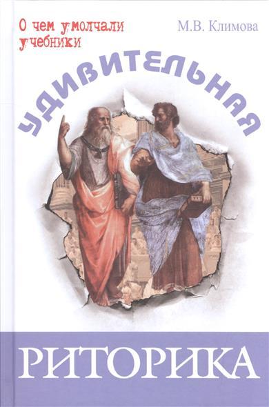 Климова М. Удивительная риторика ISBN: 9785919213338 климова м в удивительная риторика isbn 978 5 91921 333 8