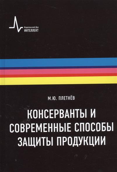 Консерванты и современные способы защиты продукции: Учебно-справочное руководство
