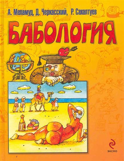 Бабология