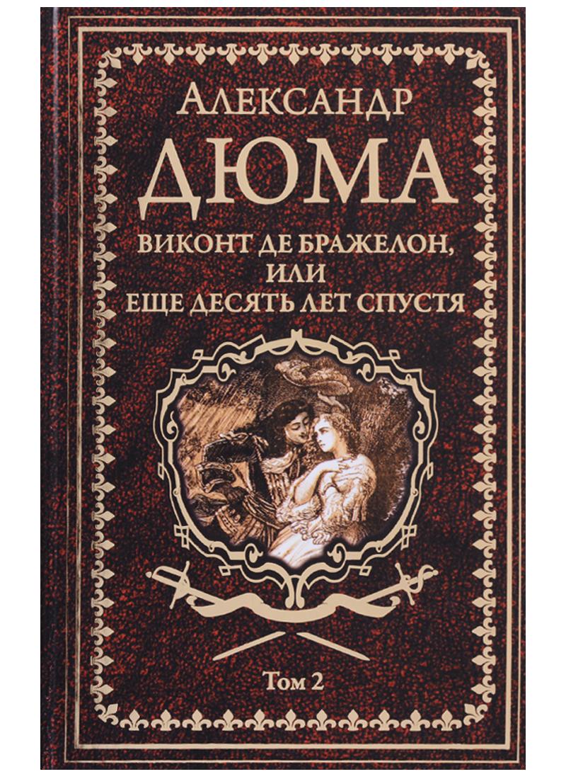 Дюма А. Виконт де Бражелон, или Еще десять лет спустя. Том 2 виконт де бражелон комплект из 3 книг