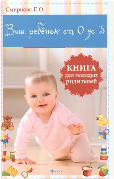 Ваш ребенок от 0 до 3. Книга для молодых родителей