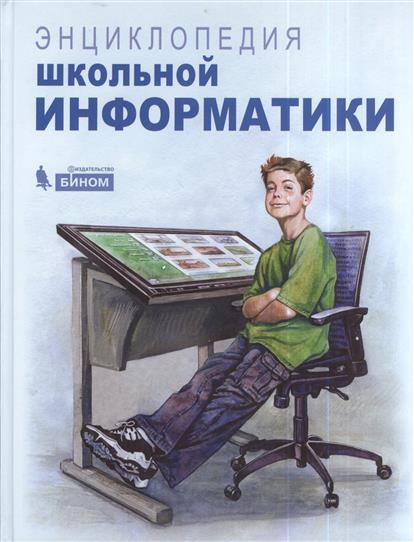 Энциклопедия школьной информатики