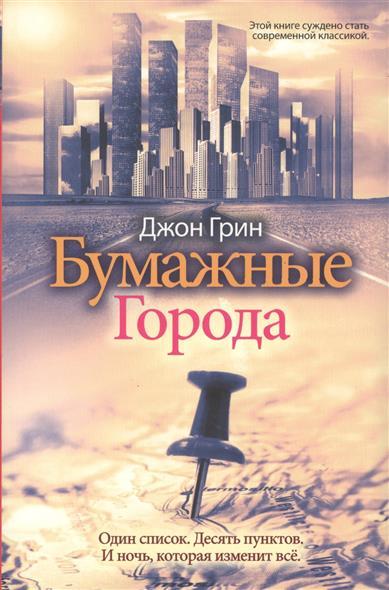Грин Дж. Бумажные города бумажные города