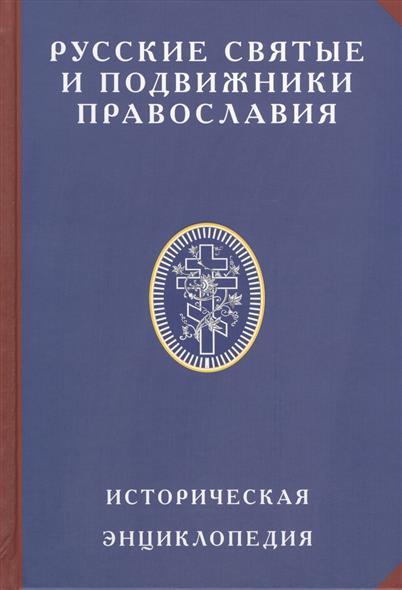 Платонов О. (сост.) Русские святые и подвижники Православия. Историческая энциклопедия