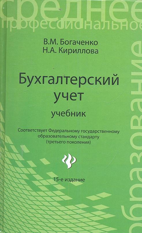 Богаченко В., Кириллова Н. Бухгалтерский учет Учебник 406