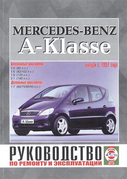 Гусь С. (сост.) Mercedes-Benz A-Klasse. Руководство по ремонту и эксплуатации. Бензиновые двигатели. Дизельные двигатели. Выпуск с 1997 года гусь с сост peugeot 3008 руководство по ремонту и эксплуатации бензиновые двигатели дизельные двигатели выпуск с 2009 года