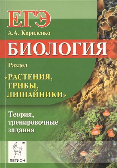 """Биология. ЕГЭ. Раздел """"Растения, грибы, лишайники"""". Теория, тренировочные задания. Учебно-методическое пособие"""