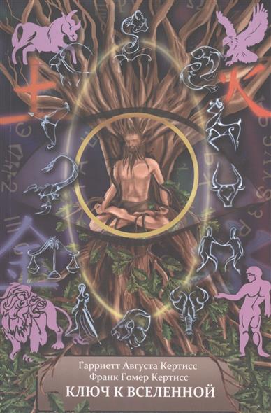 Кертисс Г., Кертисс Ф. Ключ к Вселенной, или Духовная интерпретация чисел и символов. Книга первая галиева г практическая нумерология тайны символов и чисел