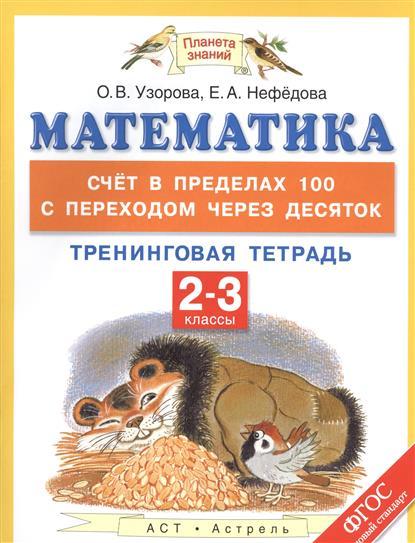 Узорова О.: Математика. 2-3 классы. Счет в пределах 100 с переходом через десяток. Тренинговая тетрадь