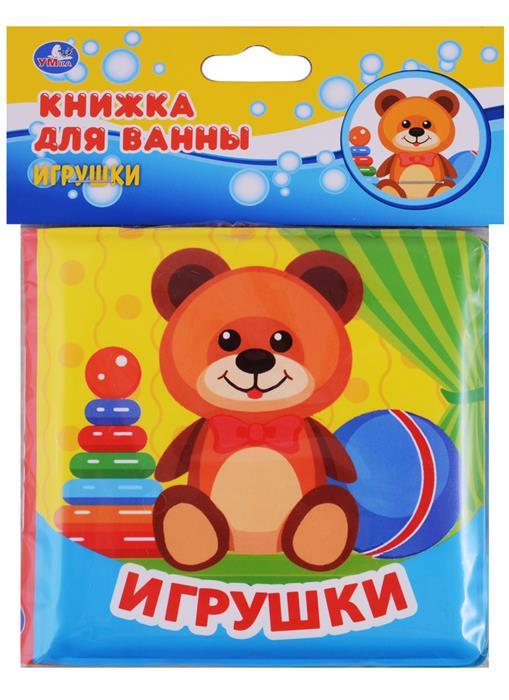 Игрушки. Книжка для ванны игрушки для ванны pic nmix 120044 кит вилли