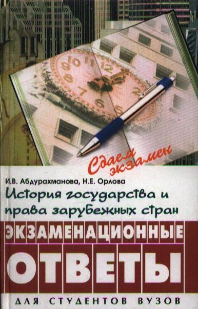 История гос-ва и права зарубеж. стран Экзамен. ответы