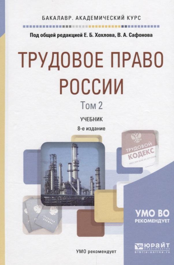 Трудовое право России. Том 2. Оособенная часть. Учебник