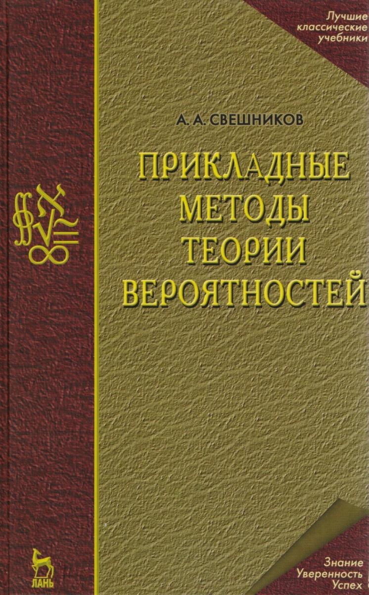 Свешников А. Прикладные методы теорий вероятностей. Учебник