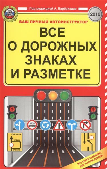 Барбакадзе А. (ред.) Все о дорожных знаках и разметке (2016)
