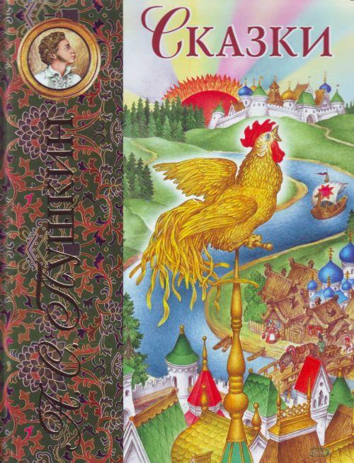 Пушкин А. Сказки Пушкин ISBN: 9785040054336 а с пушкин сказки