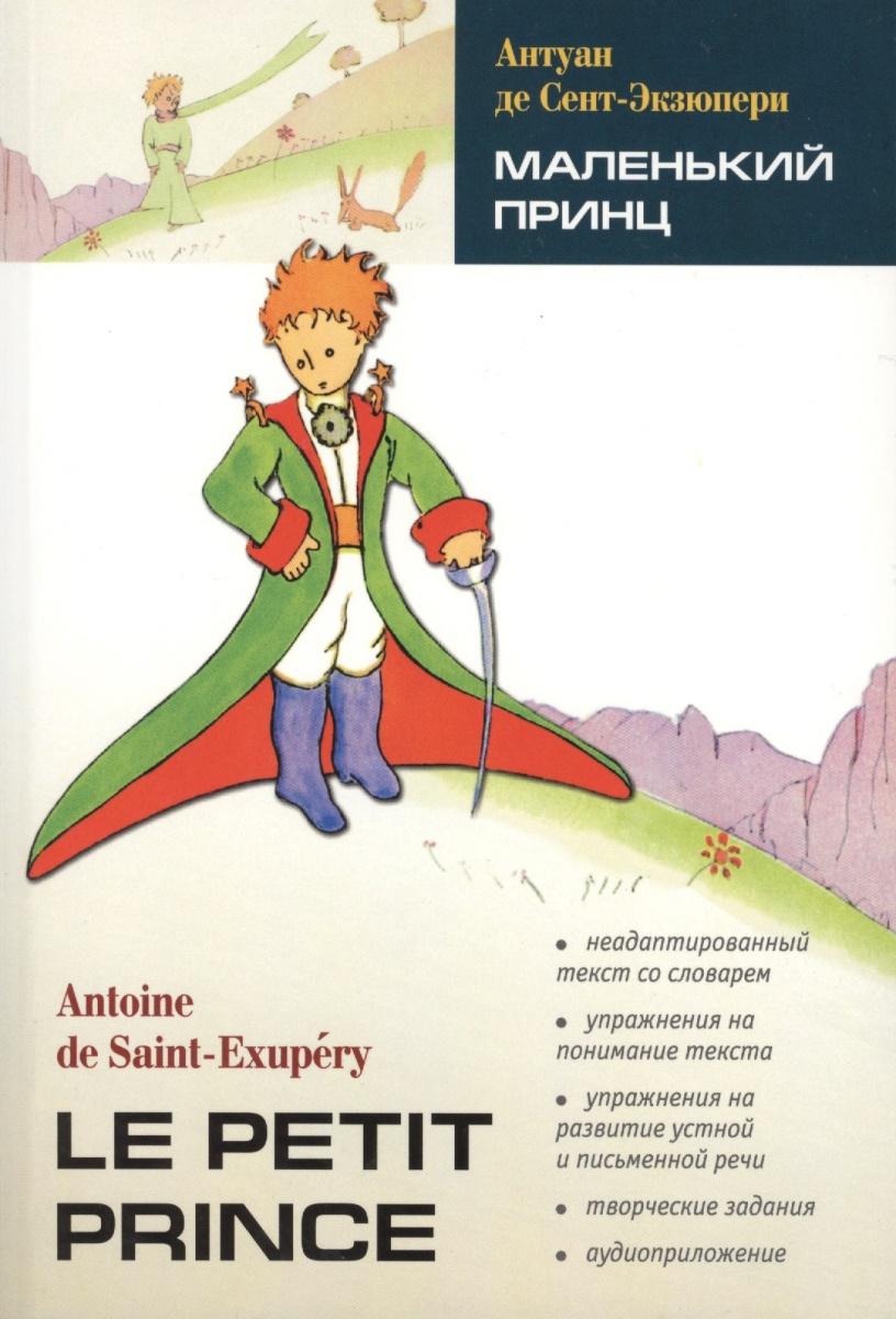 Сент-Экзюпери А. Le Petit Prince / Маленький принц