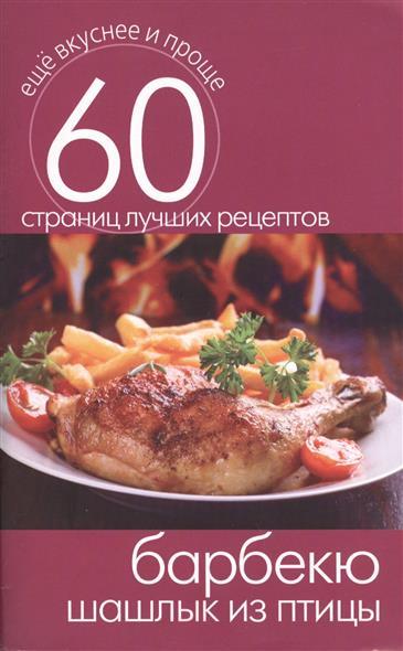 Барбекю. Шашлык из птицы. 60 страниц лучших рецептов