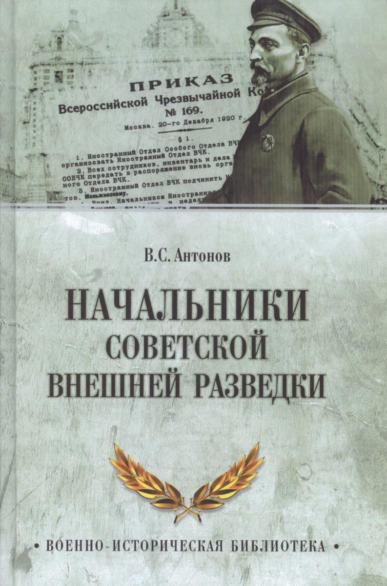 Антонов В. Начальники советской  внешней разведки