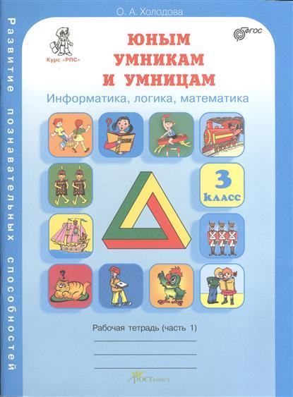 Юным умникам и умницам. 3 класс. Информатика, логика, математика. Развитие познавательных способностей. Рабочая тетрадь (часть 1)