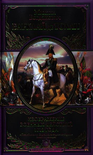 Изображение военных действий 1812 года