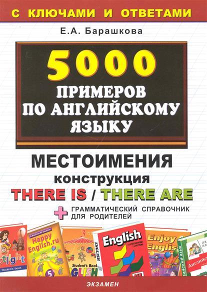5000 примеров по англ. языку Местоимения There is...